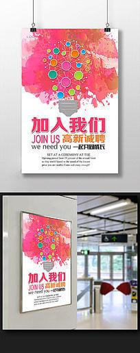 创意水彩校园招聘会海报设计