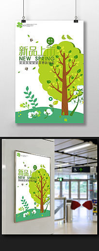 春季清新新品上市促销海报
