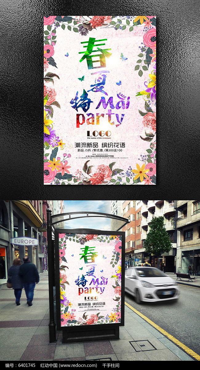 春夏特卖party火热促销海报设计图片