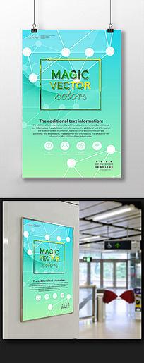 大气简洁展览海报设计