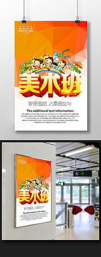 大气美术班招生少儿美术培训海报设计