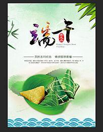 大气浓情端午节节日海报设计素材