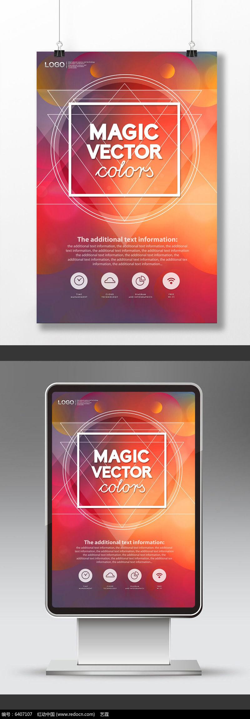艺术海报 大气手绘艺术节海报设计  请您分享: 素材描述:红动网提供