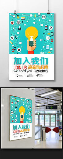 大企业创意招聘海报设计
