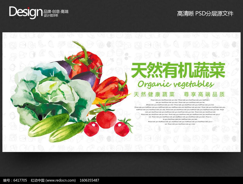 黑色创意有机蔬菜宣传海报设计
