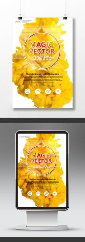 黄色水墨风个人绘画展海报设计