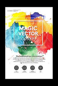 绘画作品展宣传海报设计