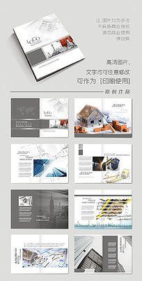建材建筑企业画册