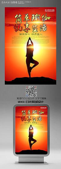 简单瑜伽悦享生活海报