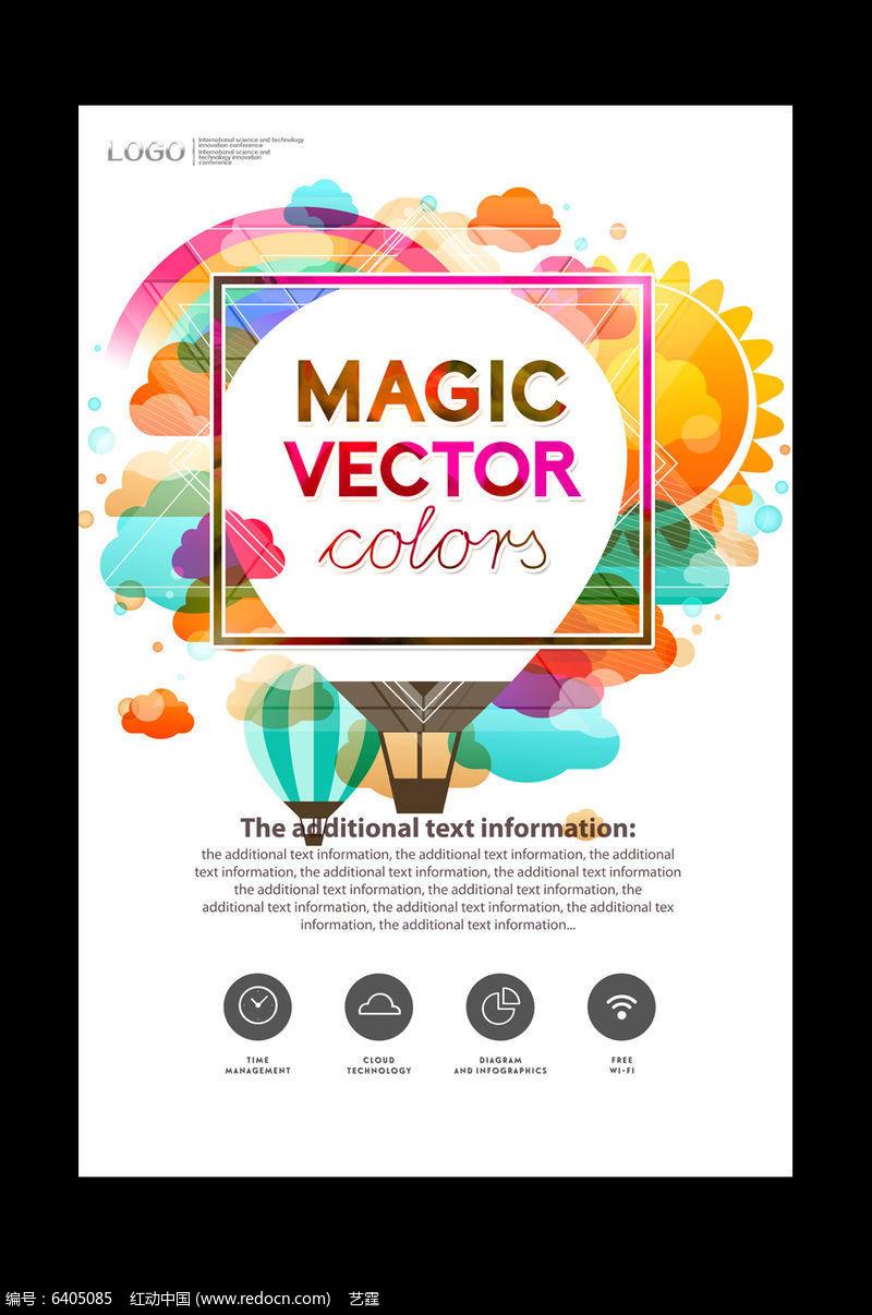 简约创意手绘艺术节海报设计图片图片