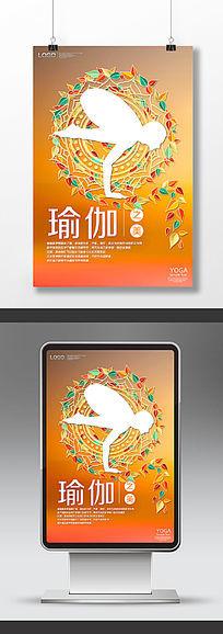 简约瑜伽美体创意宣传海报设计