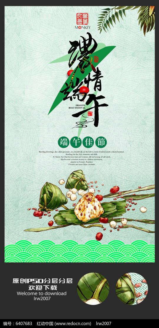 简约手绘端午节粽子海报设计