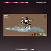 简约中国风端午节海报PSD