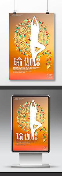 精致瑜伽美体创意宣传海报设计