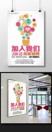 金融公司创意招聘海报