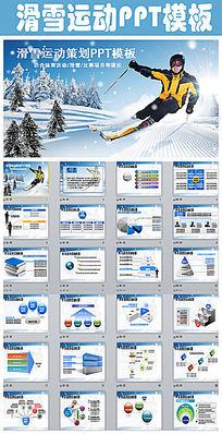 极限运动滑雪活动策划赛事组织宣讲ppt模板