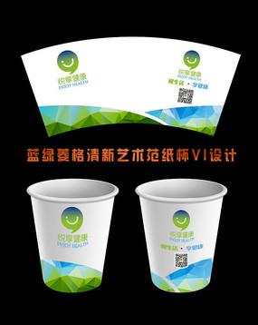 蓝绿菱格清新艺术范纸杯VI设计 PSD