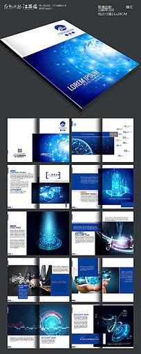 蓝色互联网APP平台宣传画册设计