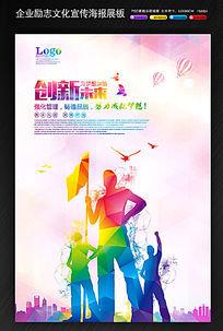 青春励志企业文化宣传海报