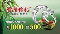 粽情粽礼端午节宣传海报