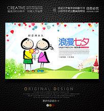 七夕情人节卡通风格海报