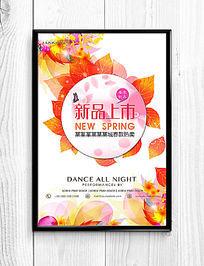 时尚创意夏季新品海报设计