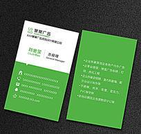 时尚大气广告公司名片CDR