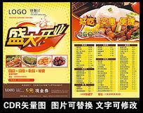 时尚大气快餐开业宣传单cdr