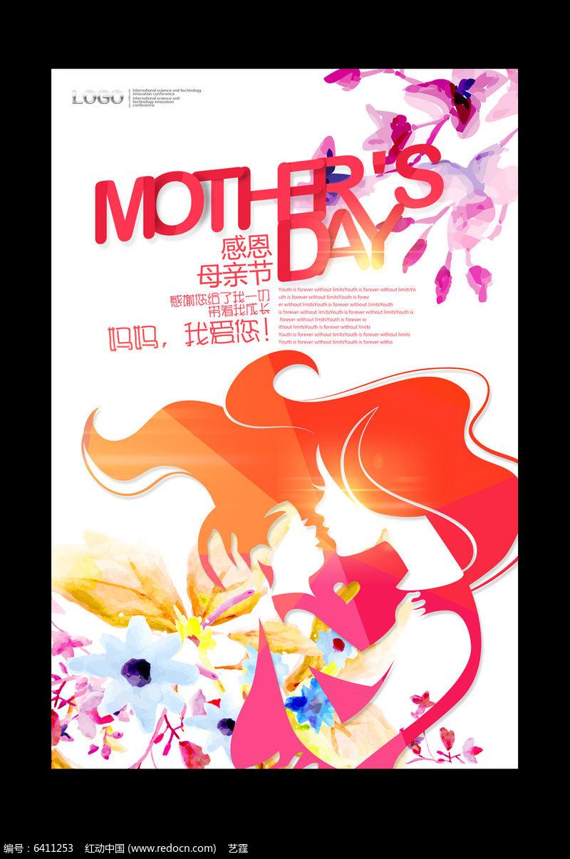 时尚手绘水彩感恩母亲节海报