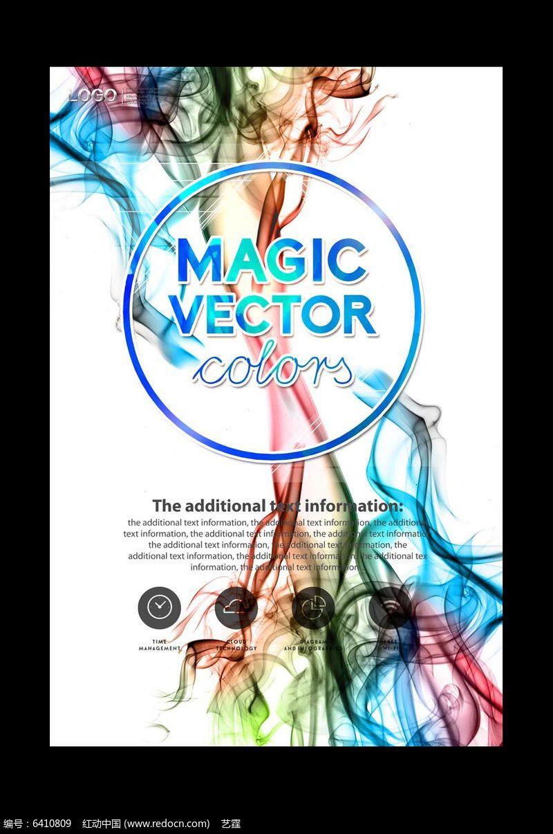 手绘水彩艺术展海报设计