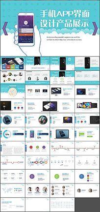 手机APP产品展示互联网动态PPT模板