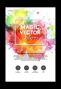 水彩创意文化艺术展海报设计