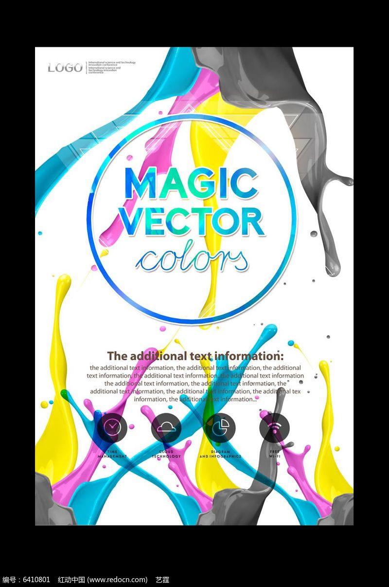 水彩颜料艺术画展海报