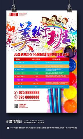 暑假美术班招生海报