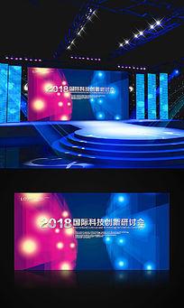数码科技会议展板