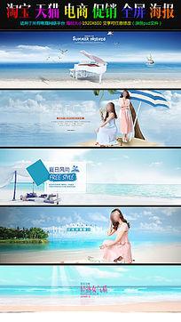 淘宝天猫蓝色夏季度假风女装海报模板素材图片psd分层