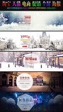 淘宝天猫秋冬韩版女装海报服装促销上新全屏海报psd模板素材