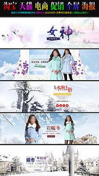 淘宝天猫秋冬季女装海报首页全屏轮播海报PSD素材模板