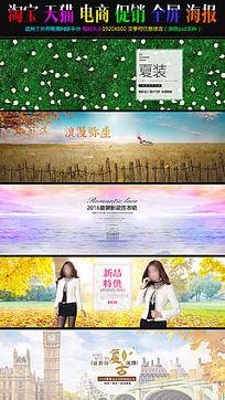 淘宝天猫自然风唯美清新女装海报促销首页海报广告素材模板