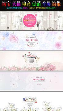 淘宝夏季韩版唯美花海背景促销海报图片素材模板psd