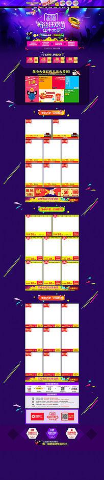 天猫淘宝618粉丝狂欢节年中大促首页店铺装修模板
