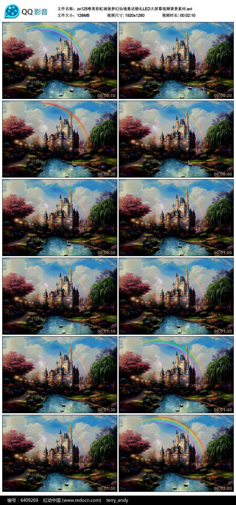 唯美彩虹城堡梦幻仙境童话婚礼背景素材图片