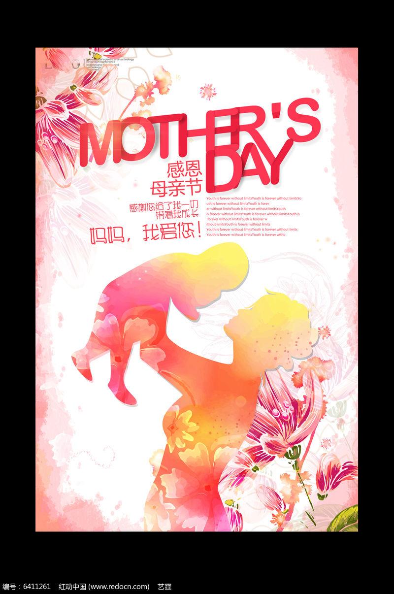 唯美创意手绘水彩母亲节海报图片