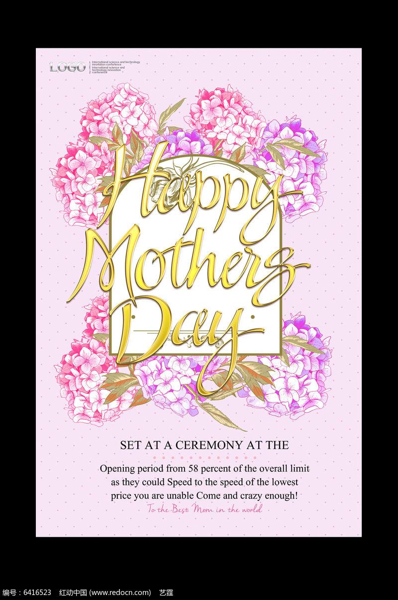 唯美手绘花卉母亲节海报