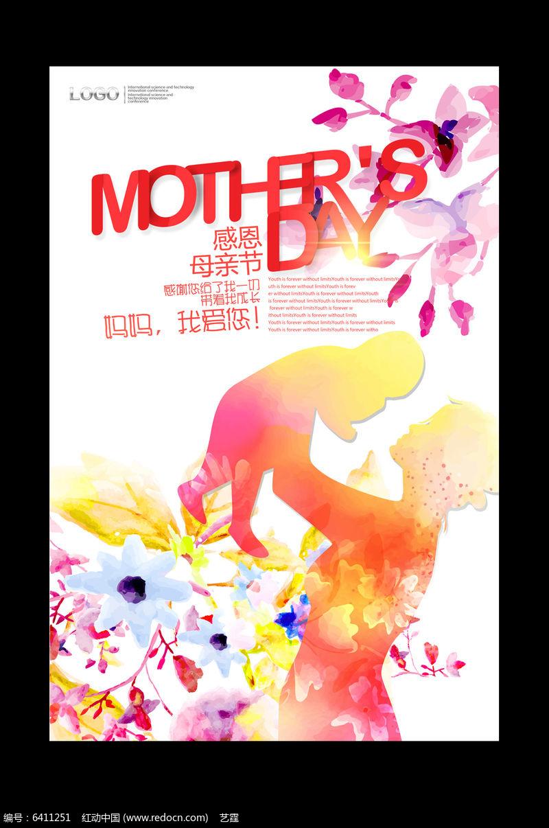 唯美手绘水彩感恩母亲节海报