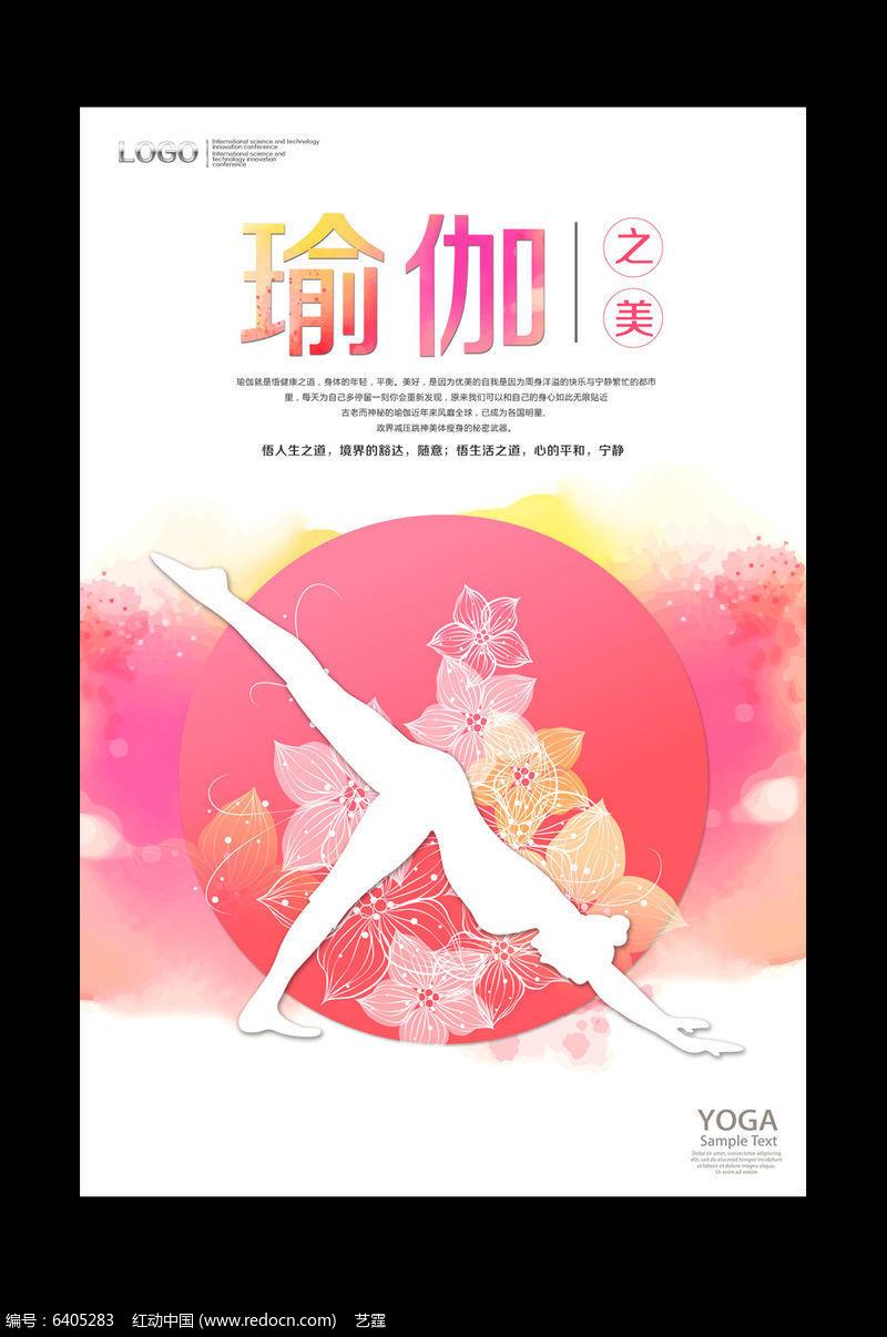 唯美瑜伽手绘宣传海报
