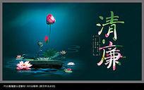 中国风廉政海报设计