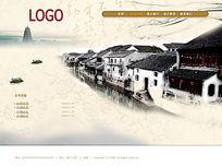 中国风山水画水墨江南印象乌镇风景旅游公司网站模板