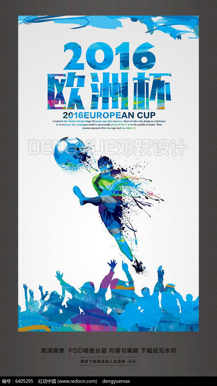 足球活动比赛海报psd素材下载图片