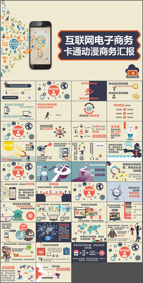 O2O电子商务卡通漫画商务介绍宣传PPT模板